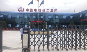 中國中鐵建工集團